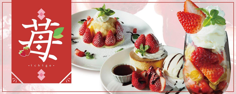 strawberry2021